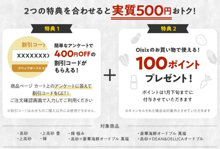 オイシックスおせち2021 販売数50,000台突破記念キャンペーン