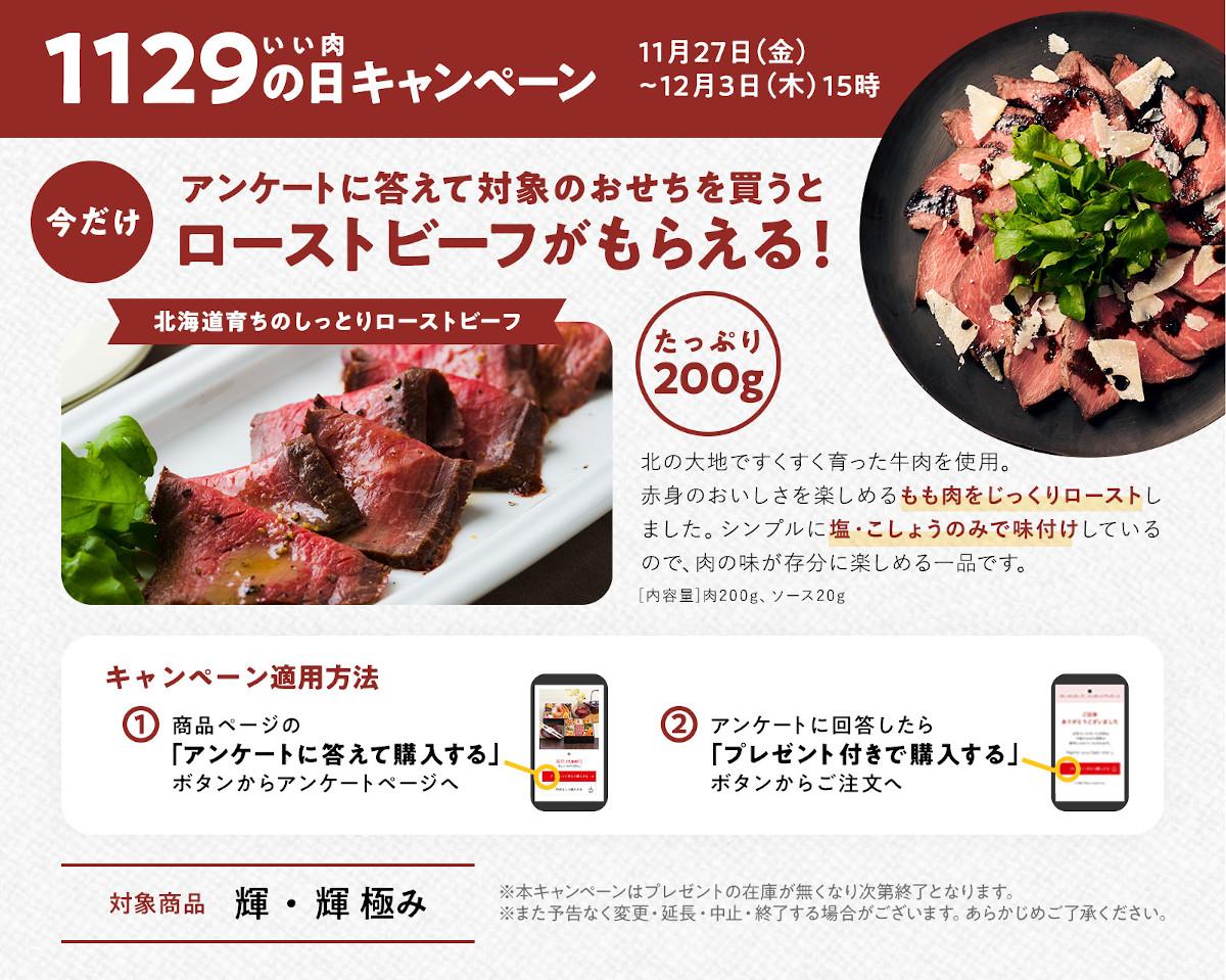オイシックスおせち2021 1129(いい肉)の日キャンペーン
