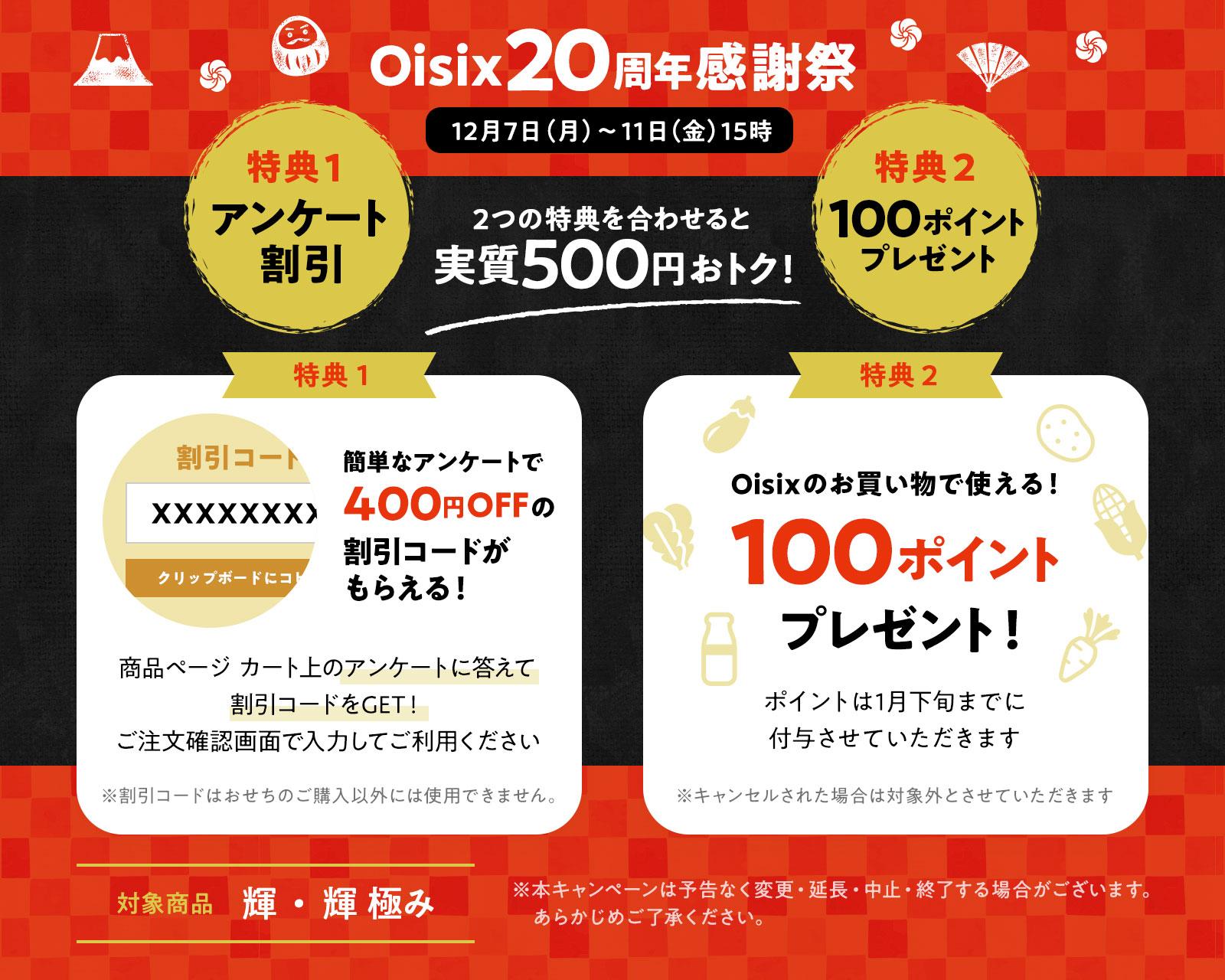 オイシックスおせち2021 Oisix20周年感謝祭