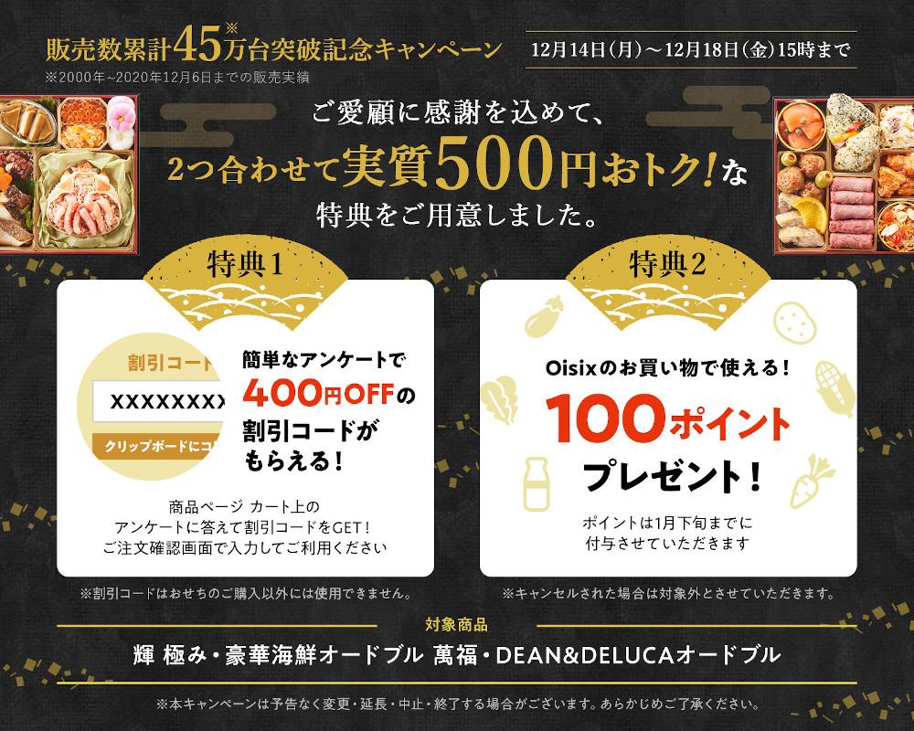 オイシックスおせち 販売数累計45万台突破記念キャンペーン
