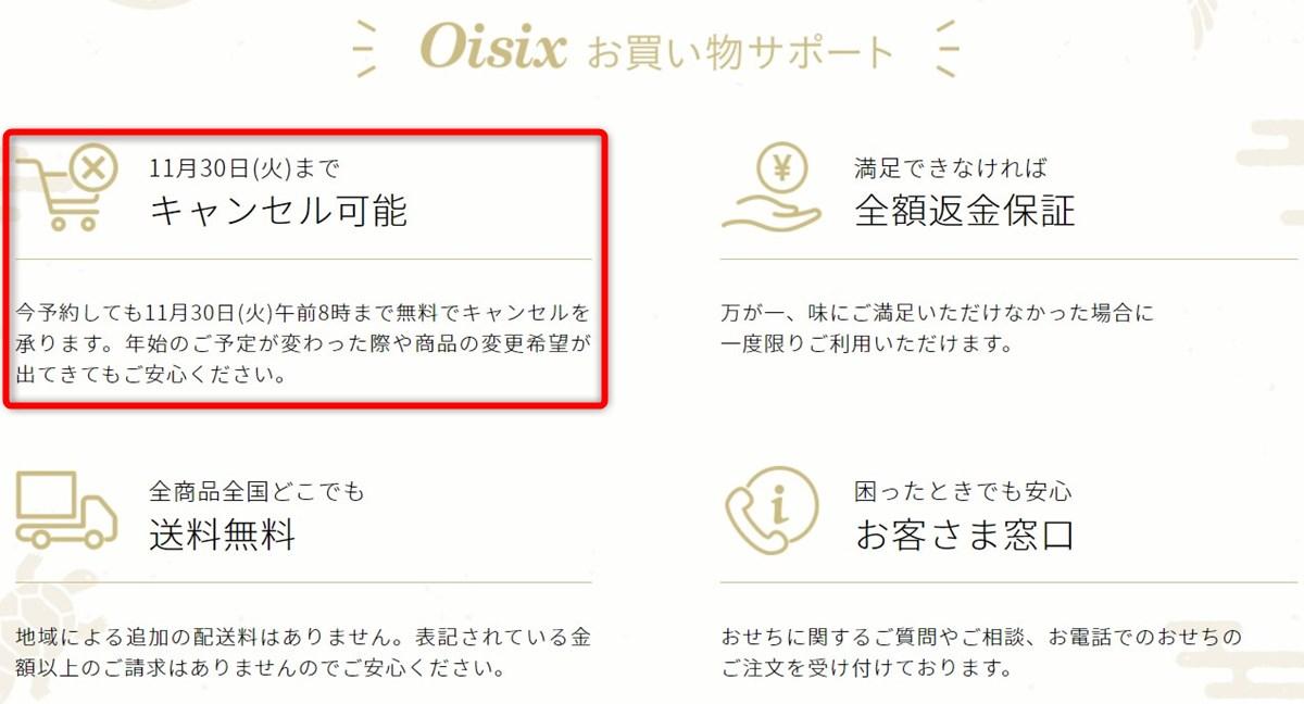 オイシックスおせち 11月30日(火)午前8時まで無料キャンセル可能